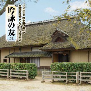 吟詠の友(33)平成28年度 日本コロムビア吟詠コンクール優秀者〜模範吟・伴奏付