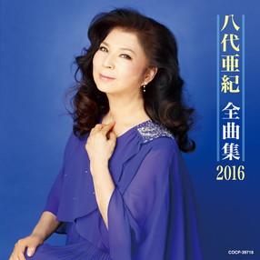 八代亜紀全曲集2016
