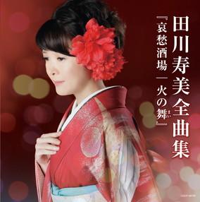 田川寿美全曲集 哀愁酒場/火の舞(まい)
