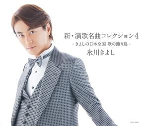 新・演歌名曲コレクション4−きよしの日本全国歌の渡り鳥−【通常盤】