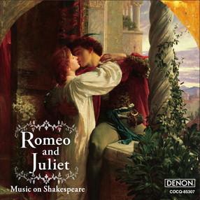 ロミオとジュリエット シェイクスピアのクラシック