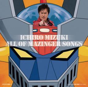 マジンガーZ 40周年記念 水木一郎ALL OF MAZINGER SONGS