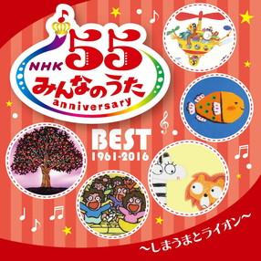 NHKみんなのうた55アニバーサリー・ベスト しまうまとライオン