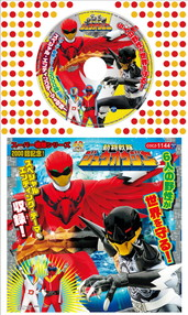 コロちゃんパック動物戦隊ジュウオウジャー3