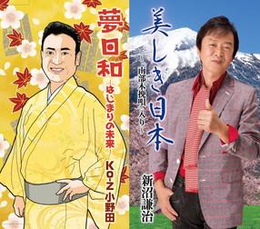 美しき日本 「南部木挽唄」入り /夢日和 はじまりの未来