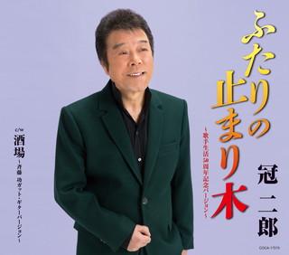 ふたりの止まり木〜歌手生活50周年記念バージョン〜