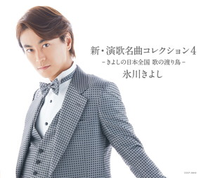新・演歌名曲コレクション4ーきよしの日本全国歌の渡り鳥ー【通常盤】