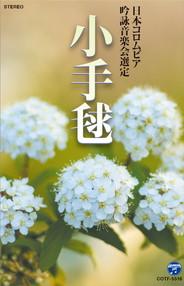 平成28年度(第52回)日本コロムビア全国吟詠コンクール課題吟小手毬