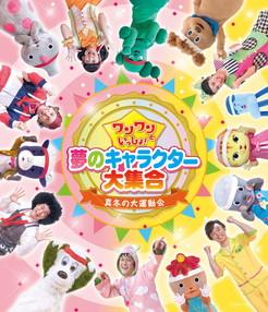 ワンワンといっしょ!夢のキャラクター大集合 真冬の大運動会[Blu-ray]