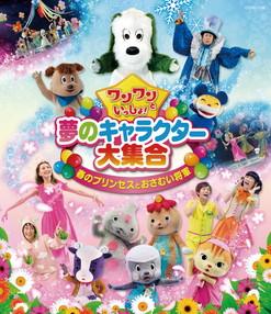 ワンワンといっしょ!夢のキャラクター大集合『春のプリンセスとおさむい将軍』[Blu-ray]
