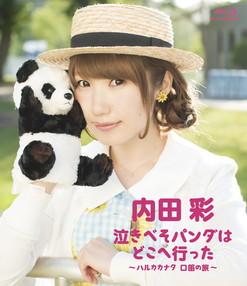 内田彩イメージBlu-ray「泣きべそパンダはどこへ行った ハルカカナタ口笛の旅」