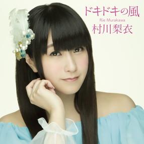 ドキドキの風【初回限定盤CD+DVD】