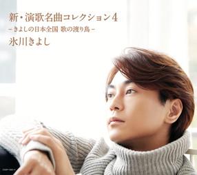 新・演歌名曲コレクション4−きよしの日本全国歌の渡り鳥−【初回限定盤B】