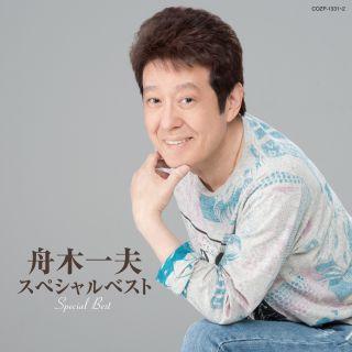 舟木一夫スペシャルベスト(DVD付き)