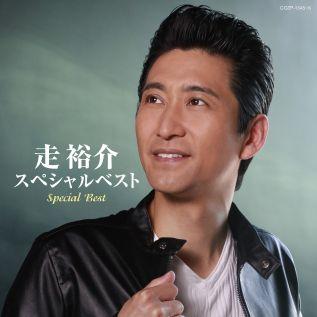 走裕介スペシャルベスト(DVD付き)