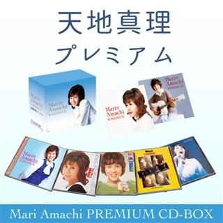 天地真理 プレミアム・ボックス(CD+DVD)