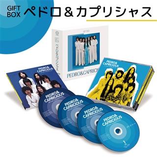 GIFT BOX ペドロ&カプリシャス(CD)