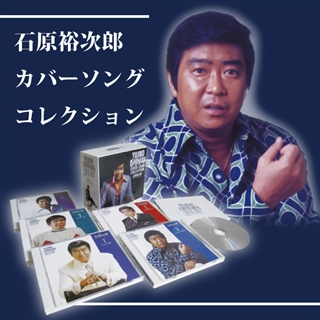 石原裕次郎 カバーソング・コレクション