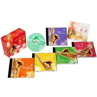 テナーサックス 歌謡コレクション(CD)