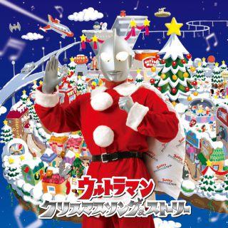 ウルトラマン クリスマスソング&ストーリー