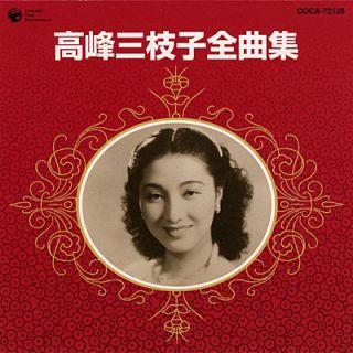 高峰三枝子 全曲集(CD)