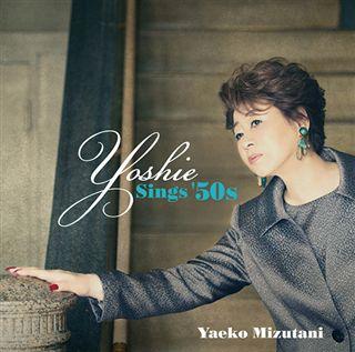 水谷八重子 Yoshie Sings 50S