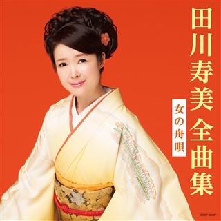 田川寿美全曲集女の舟唄