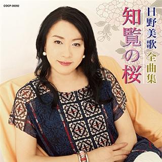 日野美歌全曲集知覧の桜