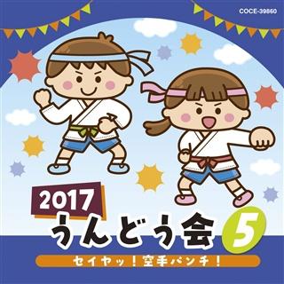 2017うんどう会(5)セイヤッ!空手パンチ!