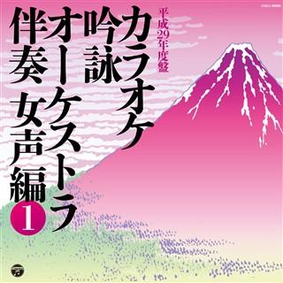 カラオケ吟詠オーケストラ伴奏女声編(1)
