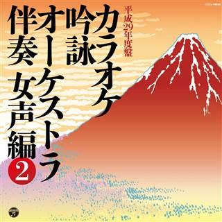 カラオケ吟詠オーケストラ伴奏女声編(2)