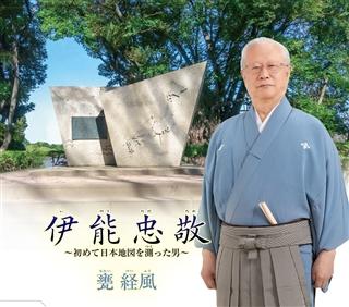 伊能忠敬〜初めて日本地図を測(つく)った男〜