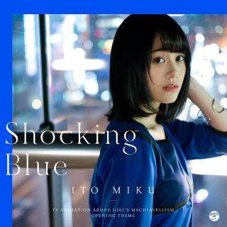 TVアニメ『武装少女マキャヴェリズム』オープニング・テーマ「Shocking Blue」【DVD付き限定盤】