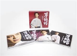 男の絶唱【A/B/Cタイプ】収納BOX付き 3枚セット