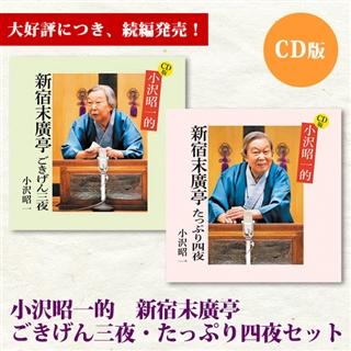 CD 版 小沢昭一的 新宿末廣亭セット