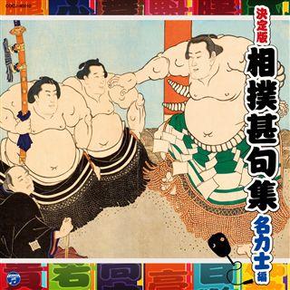 決定版 相撲甚句集−名力士編−