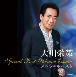 大川栄策スペシャルベスト(DVD付き)