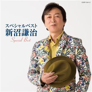 新沼謙治スペシャルベスト(DVD付き)