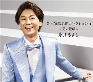 新・演歌名曲コレクション5−男の絶唱−【Aタイプ(初回完全限定スペシャル盤)】[CD+DVD]