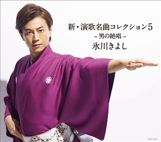 新・演歌名曲コレクション5−男の絶唱−【Bタイプ】[CD]
