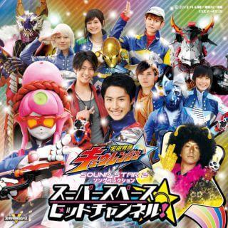 宇宙戦隊キュウレンジャー サウンドスター2 ソングコレクション スーパースペースヒットチャンネル!