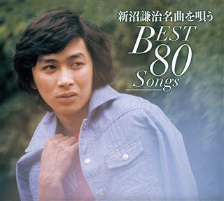 新沼謙治 名曲を唄う BEST80SONGS