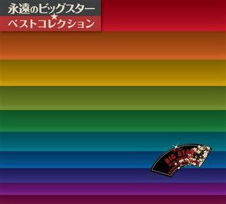 栄光のビッグスター★ベストコレクション