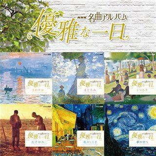 NHK名曲アルバム  〜優雅な一日〜