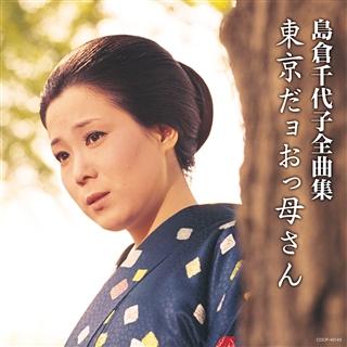 島倉千代子 全曲集 東京だョおっ母さん