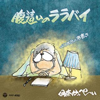 レコードデビュー40周年記念盤「腹這いのララバイ〜40年目の落書き〜」