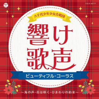 響け歌声 ビューティフル・コーラス〜海の声・花は咲く・ひまわりの約束〜