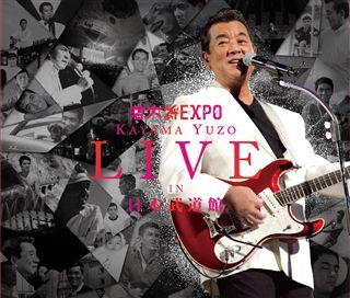 若大将EXPO〜夢に向かって いま〜 加山雄三 LIVE in 日本武道館
