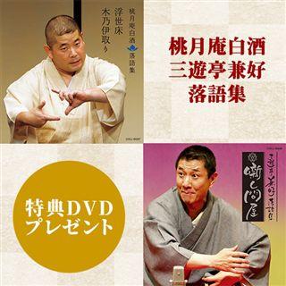 【特典DVD付き】桃月庵白酒/三遊亭兼好 落語集 2枚同時購入セット