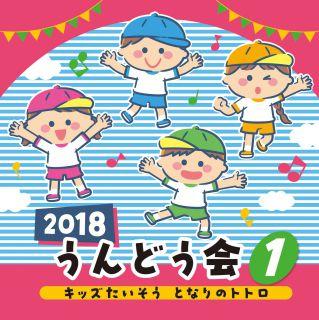 2018 うんどう会 (1) キッズたいそう となりのトトロ